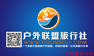[2017, nineteenth] [Anqiu Sales Department] Shandong outdoor League travel agency